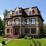 кирпичный дом облицованный колотым кирпичом скала